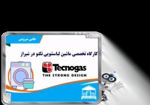 تعمیر ماشین لباسشویی تکنو در شیراز