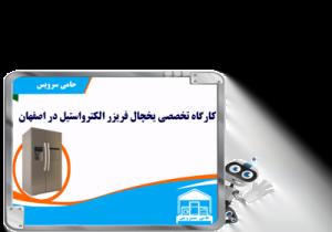 نمایندگی یخچال الکترواستیل در شیراز