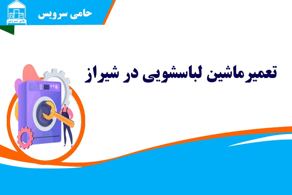 تعمیرماشین لباسشویی در شیراز