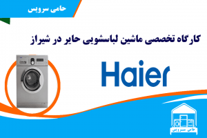 تعمیر ماشین لباسشویی حایر در شیراز