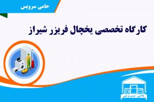 تعمیر یخچال در شیراز