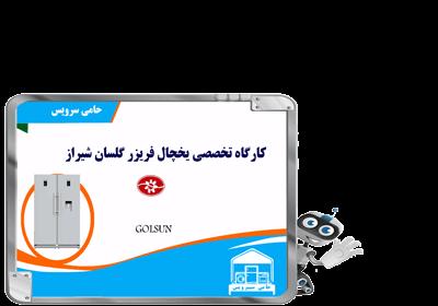 تعمیر یخچال گلسان در شیراز