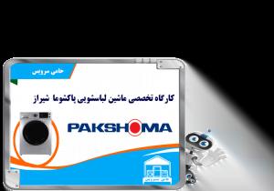 نمایندگی تعمیر ماشین لباسشویی پاکشوما در شیراز