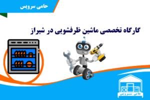 تعمیر ماشین ظرفشویی در شیراز
