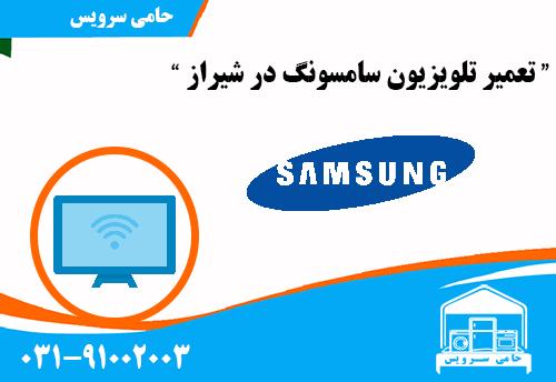 تعمیر تلویزیون سامسونگ در شیراز