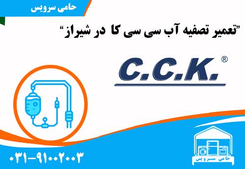 تعمیر تصفیه آب سی سی کا در شیراز
