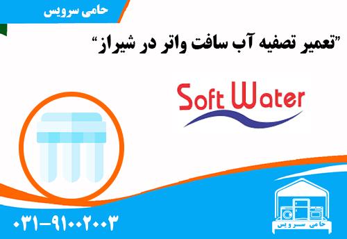 تعمیر تصفیه آب سافت واتر در شیراز