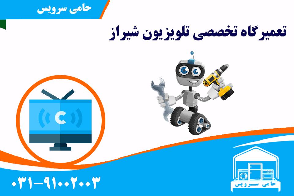 تعمیر تلویزیون در شیراز