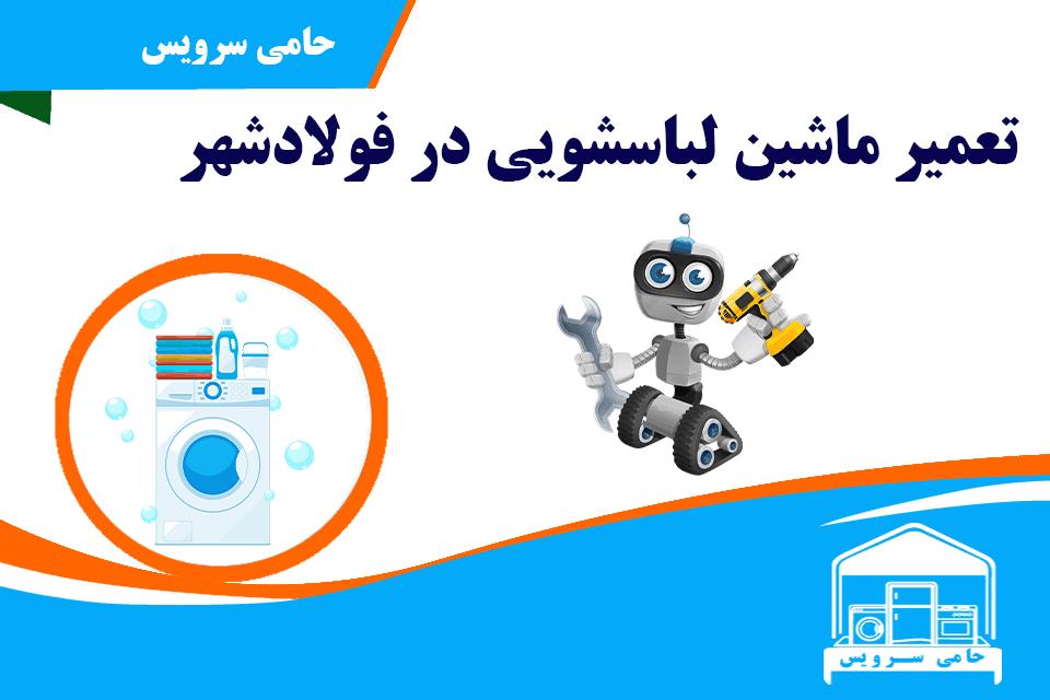 تعمیر ماشین لباسشویی در فولادشهر