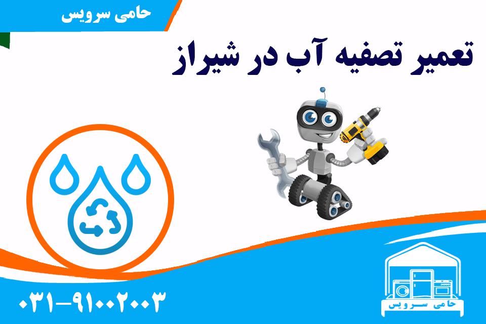 تعمیر تصفیه آب در شیراز