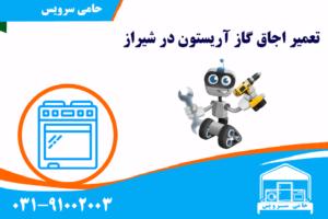 تعمیر اجاق گاز آریستون در شیراز