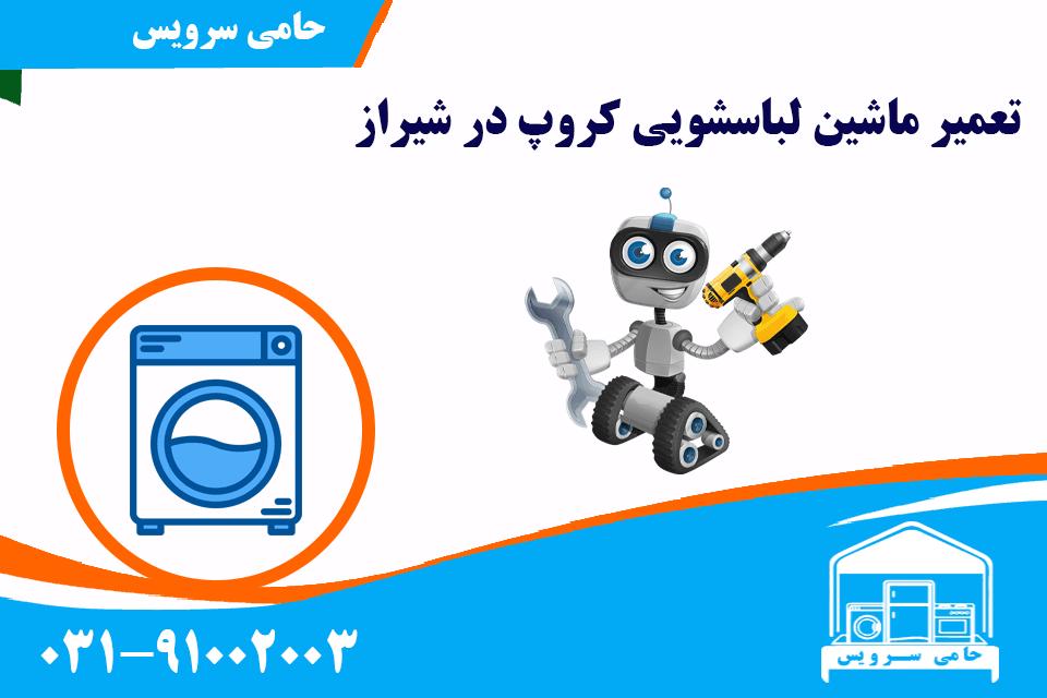 تعمیر ماشین لباسشویی کروپ در شیراز
