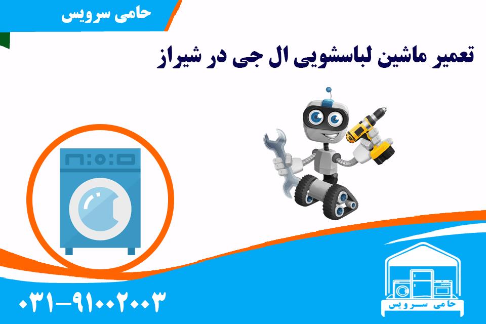تعمیر ماشین لباسشویی ال جی در شیراز