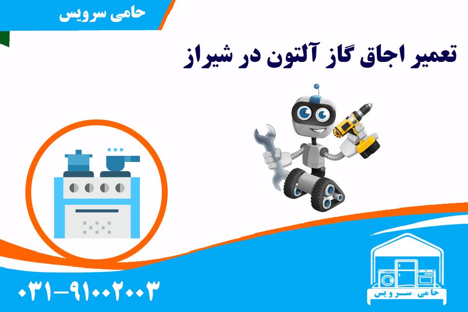 تعمیر اجاق گاز آلتون در شیراز