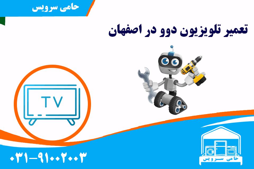 تعمیر تلویزیون دوو در اصفهان