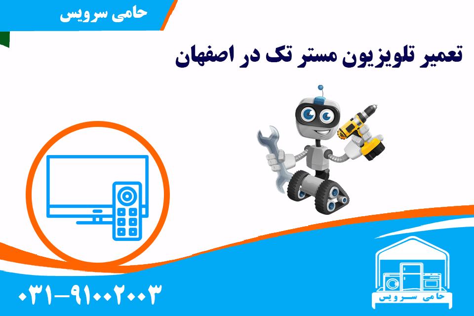 تعمیر تلویزیون مستر تک در اصفهان
