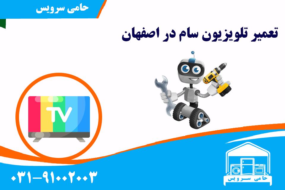 تعمیر تلویزیون سام در اصفهان