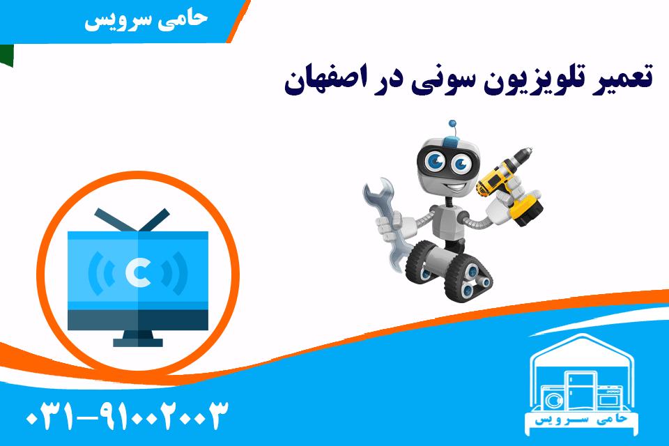 تعمیر تلویزیون سونی در اصفهان