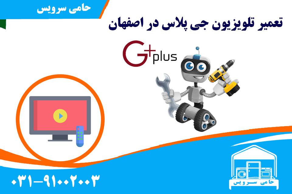 نمایندگی تعمیر تلویزیون جی پلاس در اصفهان