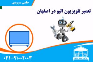 تعمیر تلویزیون الیو در اصفهان
