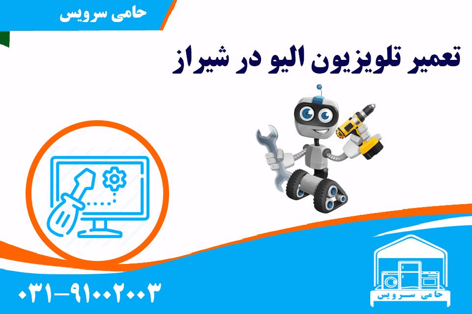 تعمیر تلویزیون الیو در شیراز