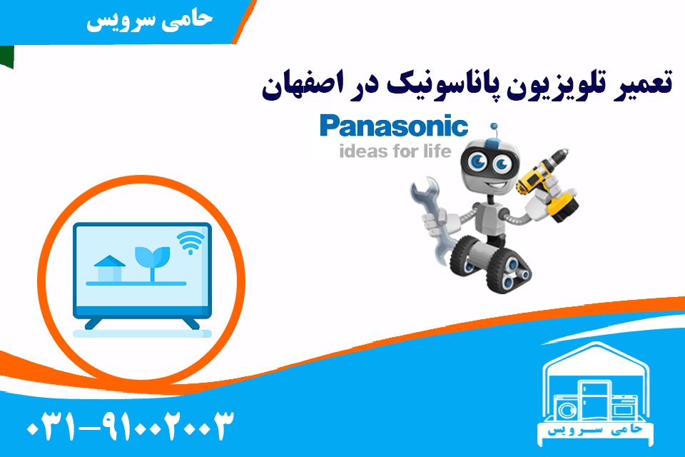 تعمیر تلویزیون پاناسونیک در اصفهان