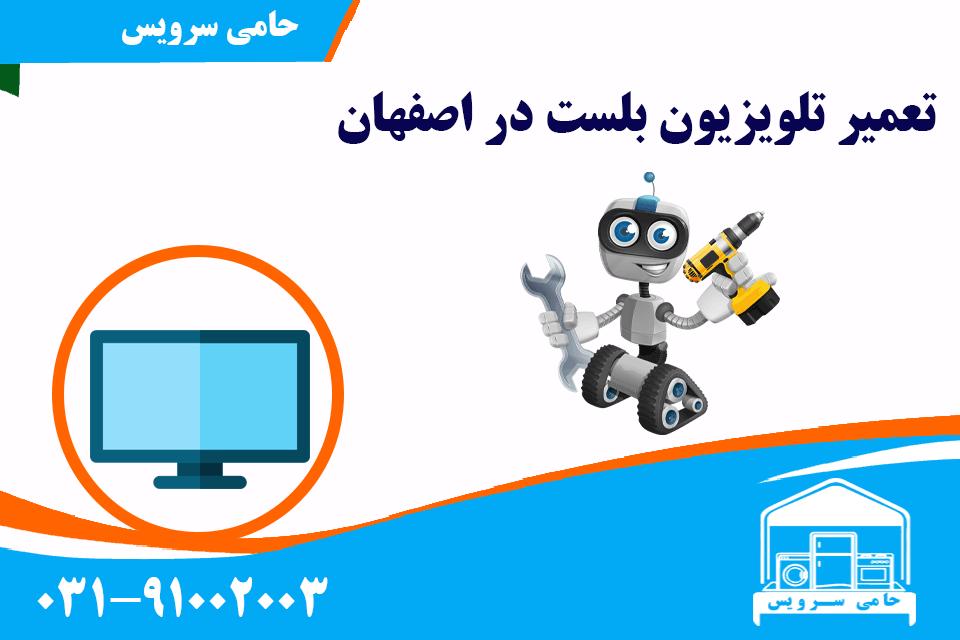تعمیر تلویزیون بلست در اصفهان