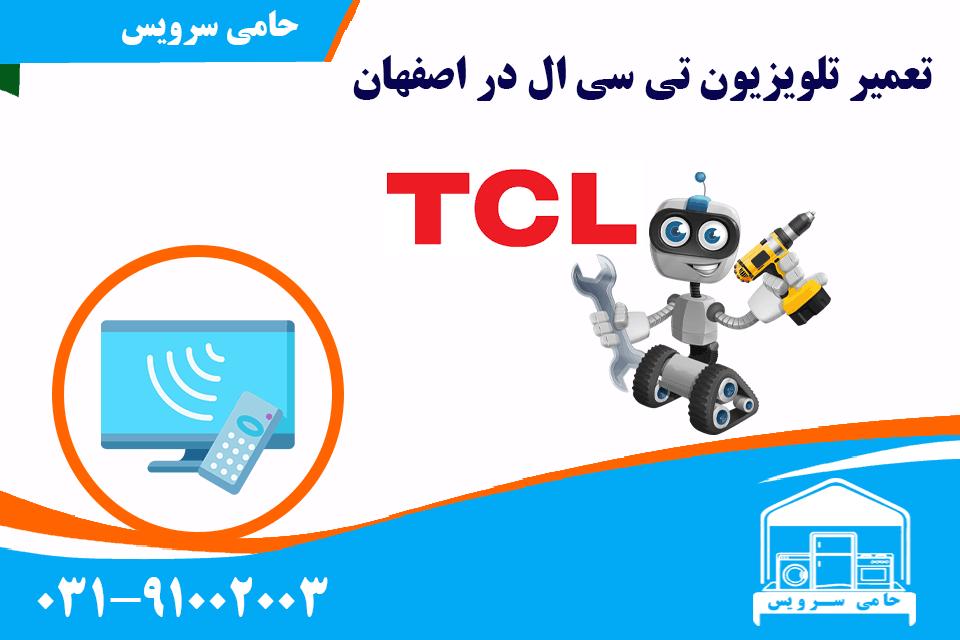 نمایندگی تعمیر تلویزیون تی سی ال در اصفهان