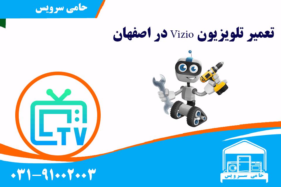 تعمیر تلویزیون Vizio در اصفهان